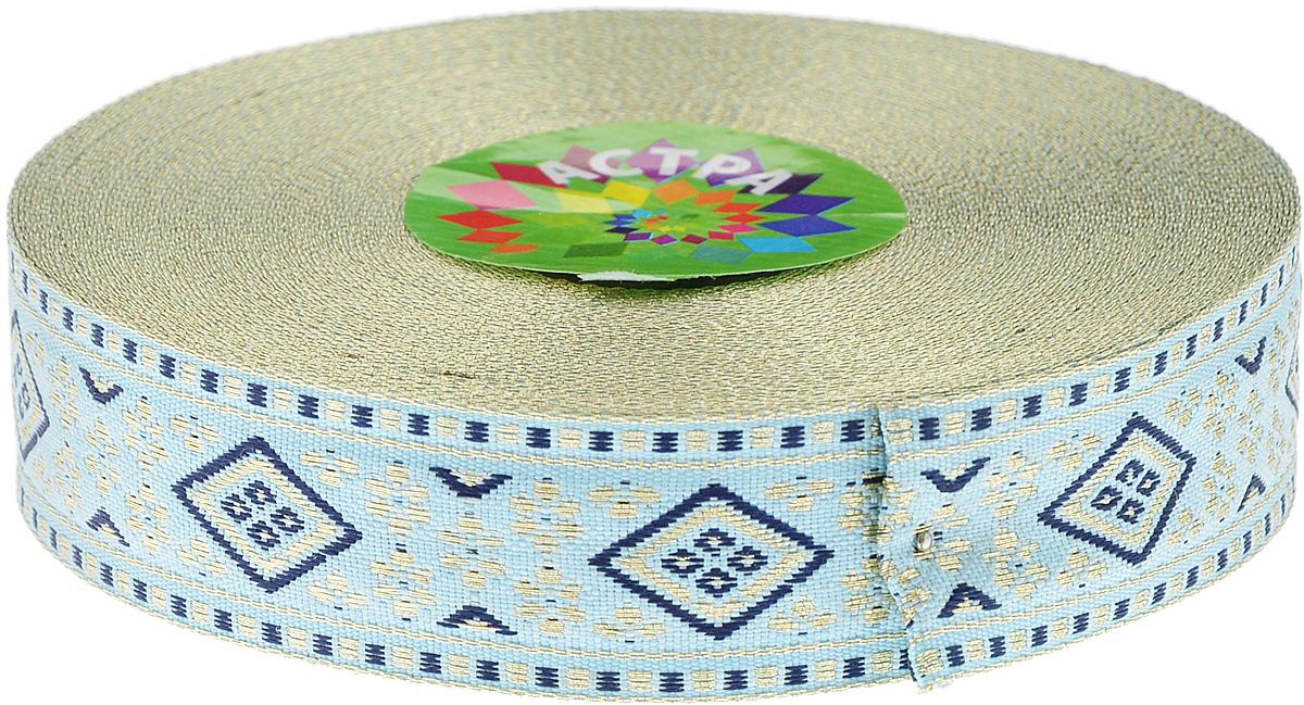 Тесьма декоративная Астра, цвет: голубой (А16), ширина 2,5 см, длина 16,4 м. 77033297703329_A16Декоративная тесьма Астра выполнена из текстиля и оформлена оригинальным орнаментом. Такая тесьма идеально подойдет для оформления различных творческих работ таких, как скрапбукинг, аппликация, декор коробок и открыток и многое другое. Тесьма наивысшего качества и практична в использовании. Она станет незаменимым элементом в создании рукотворного шедевра. Ширина: 2,5 см. Длина: 16,4 м.