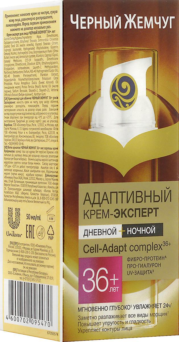 Черный Жемчуг Крем-эксперт для лица Крем-эксперт 36+лет 50 мл65500240Крем адаптируется под потребности кожи, предотвращая все основные возрастные изменения в возрасте 36-45 лет: - увлажняет и активизирует выработку естественных увлажнителей – гиалуроновой кислоты и био-церамидов для глубокого увлажнения и сияния кожи - интенсивно насыщает кожу аминокислотами и витаминами для упругости и эластичности - разглаживает морщины и укрепляет контуры лица, восстанавливая повреждённую био-коллагеновую матрицу кожи - защищает и активизирует собственную защиту кожи от УФ воздействия и свободных радикалов. ОДОБРЕНО ДЕРМАТОЛОГАМИ. РЕКОМЕНДОВАНО КОСМЕТОЛОГАМИ