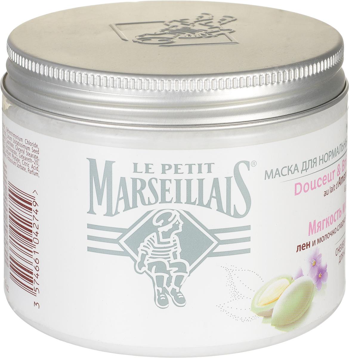 Le Petit Marseillais Маска Лен и молочко сладкого миндаля, для нормальных волос, 300 мл3034194Маска Le Petit Marseillais Лен и молочко сладкого миндаля питает и восстанавливает волосы. Они лучше защищены и дольше сохраняют цвет. Благодаря смягчающему действию миндаля волосы вновь становятся мягкими и красивыми. Применение : нанесите на влажные волосы по всей длине, оставьте на 3 минуты для достижения максимального эффекта и смойте. Характеристики: Объем: 300 мл. Артикул: 03034194. Производитель: Франция. Товар сертифицирован.