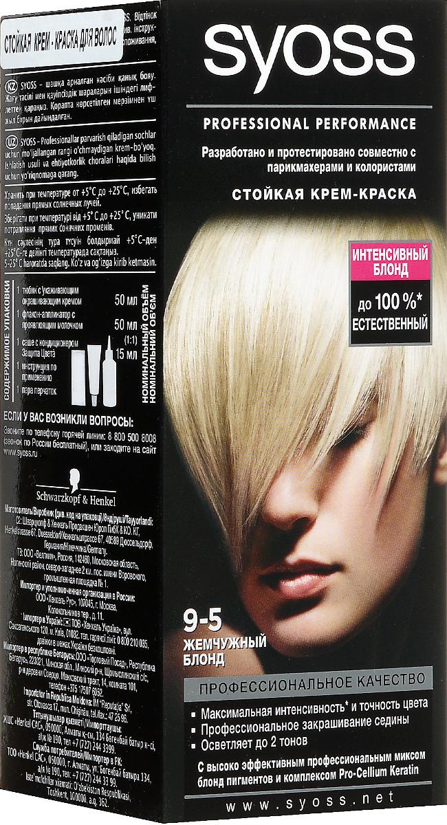 Syoss Color Краска для волос оттенок 9-5 Жемчужный Блонд, 115 мл