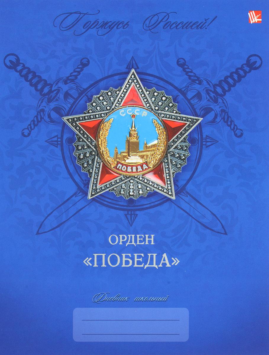 Listoff Дневник школьный Горжусь Россией!