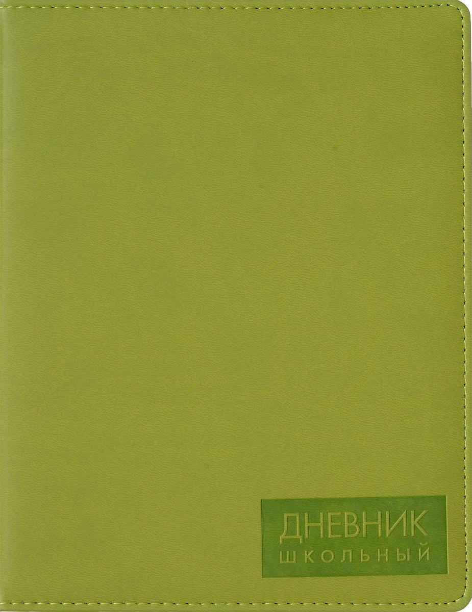 Listoff Дневник школьный цвет оливковыйДУК164808Школьный дневник Listoff понравится любому школьнику и школьнице. Обложка дневника выполнена из высококачественной искусственной кожи с наполнителем из поролона, что придает ему опрятный и строгий внешний вид. Дневник имеет сшитый внутренний блок, состоящий из 48 листов белой бумаги с линовкой черного цвета. Дневник имеет ляссе. На первой странице дневника находятся права учащегося и телефоны первой необходимости. Вторая страница дневника представляет собой анкету для личных данных владельца. На следующих страницах находятся список преподавателей, список одноклассников, расписание уроков по четвертям, дополнительные занятия и кружки, успехи ученика и благодарности ученику. На последних страницах дневника располагаются итоги четвертей, сведения об успеваемости, карточка здоровья ученика, задания на лето и справочный материал по различным предметам. Дневник - это первый ежедневник вашего ребенка. Он поможет ему не забыть свои задания, а вы всегда сможете проконтролировать его...