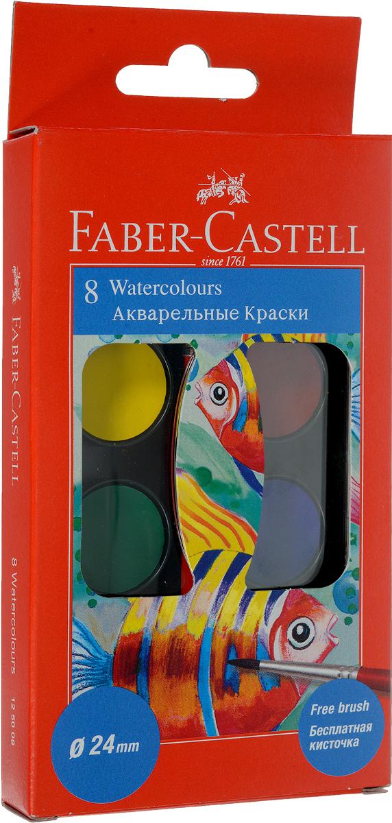 Faber-Castell Краски акварельные с кисточкой 8 цветов125008Акварельные краски Faber-Castell состоят из 8 красок цветной и яркой палитры. Краски обладают насыщенными цветами, легко ложатся на бумагу и находятся в практичном пластиковом пенале. Также в комплект входит кисточка диаметром 24мм. Такой набор идеально подойдет для юного художника и рисование вместе с ним будет в одно удовольствие.