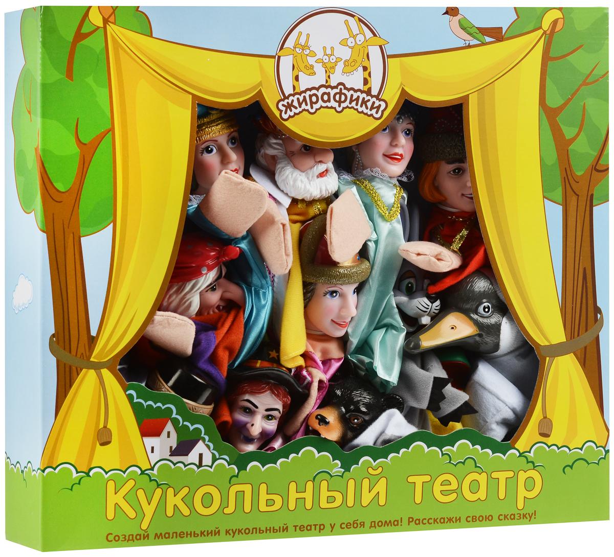 Жирафики Кукольный театр Царевна Лягушка68327Кукольный театр - особое волшебство, целый мир, который ребенок может создать сам вместе с вами. И сделать это вы можете прямо у себя дома. Известно, что любые ролевые игры развивают детскую фантазию, помогают понять себя и окружающих. Участвуя в театральной постановке, ребенок раскрывается, в результате чего учится общаться. Весь мир театр, а люди в нем актеры, - сказал Шекспир. И это действительно так, ведь наше ежедневное общение - это своеобразный ритуал, очень похожий на театральный. Все мы надеваем маски, все играем роли в той или иной ситуации, даже дети. Научиться общению, развить воображение и овладеть даром слова поможет театр. Это - прекрасный опыт публичных выступлений, здесь можно научиться говорить и не бояться публики. Кстати, театр кукол - замечательный способ преодолеть застенчивость и страх перед зрителями. Многие дети порой стесняются не только выходить на сцену, но даже рассказывать стихи перед аудиторией. А когда играешь с куклой, можно вообразить себя кем...