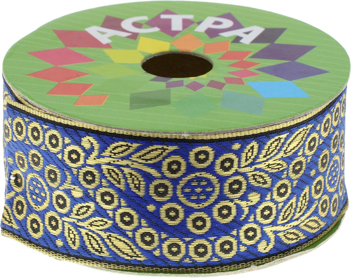 Тесьма декоративная Астра, цвет: синий (325), ширина 4 см, длина 9 м. 77034677703467_325Декоративная тесьма Астра выполнена из текстиля и оформлена оригинальным жаккардовым орнаментом. Такая тесьма идеально подойдет для оформления различных творческих работ таких, как скрапбукинг, аппликация, декор коробок и открыток и многое другое. Тесьма наивысшего качества и практична в использовании. Она станет незаменимым элементом в создании рукотворного шедевра. Ширина: 4 см. Длина: 9 м.