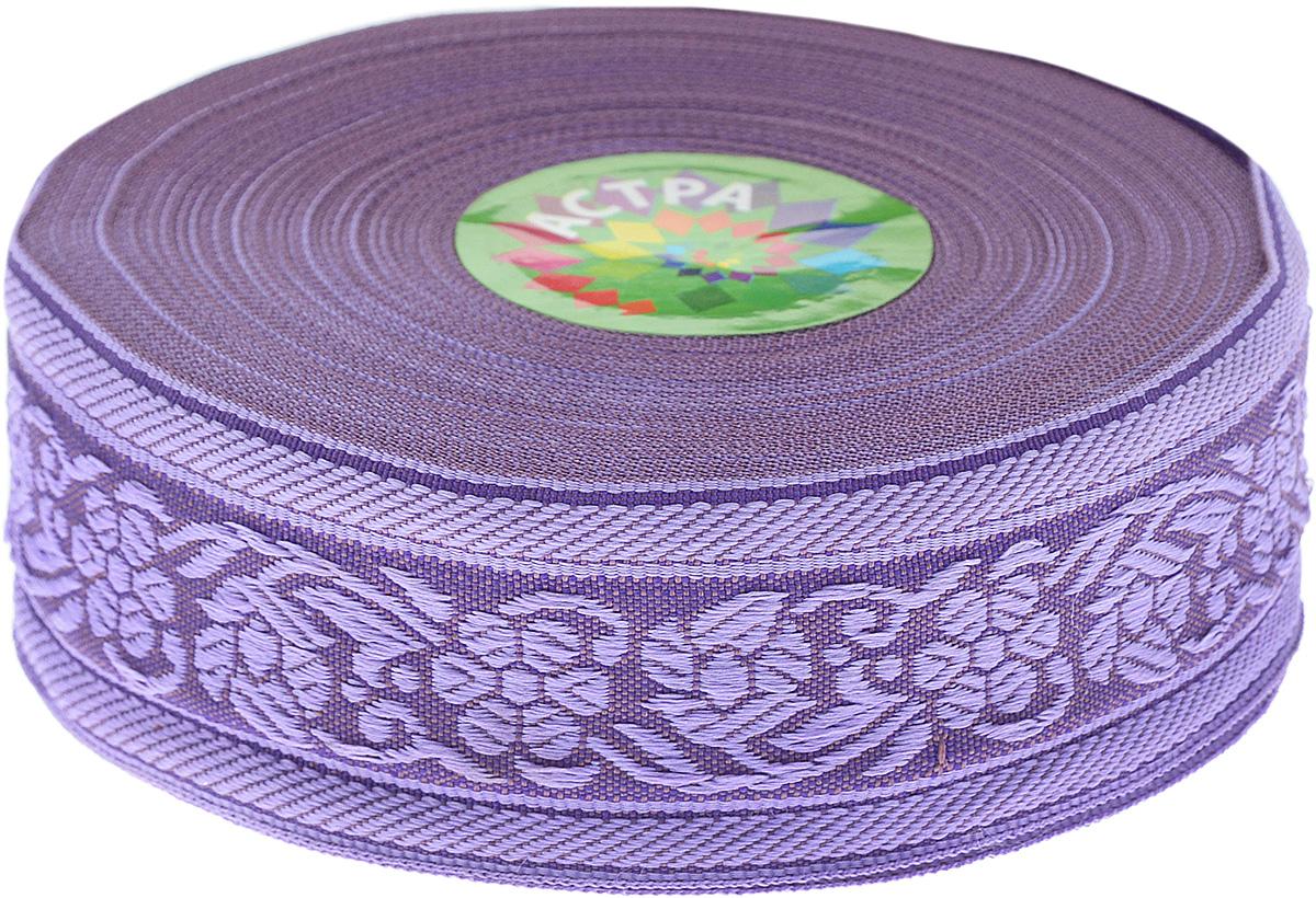 Тесьма декоративная Астра, цвет: фиолетовый, ширина 3,5 см, длина 16,4 м. 7703346_332D/332LL7703346_332D/332LLДекоративная тесьма Астра выполнена из текстиля и оформлена оригинальным орнаментом. Такая тесьма идеально подойдет для оформления различных творческих работ таких, как скрапбукинг, аппликация, декор коробок и открыток и многое другое. Тесьма наивысшего качества и практична в использовании. Она станет незаменимом элементов в создании рукотворного шедевра. Ширина: 3,5 см. Длина: 16,4 м.