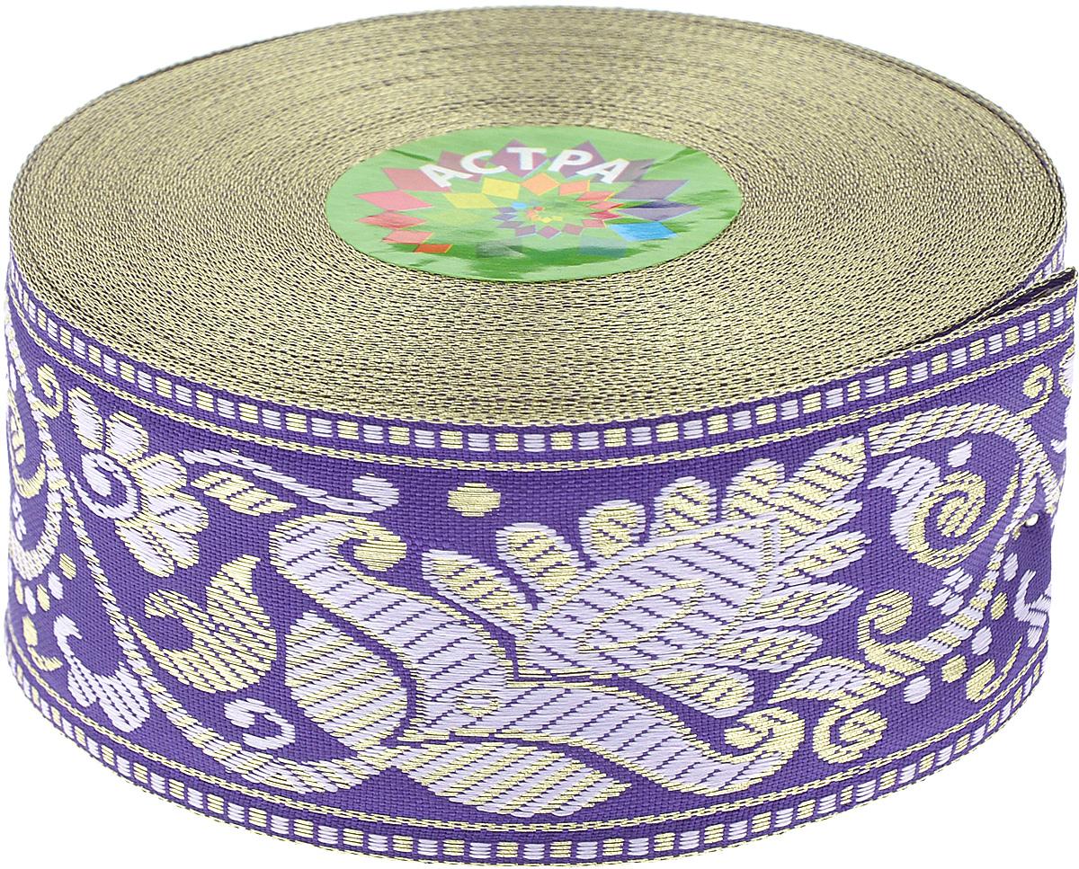 Тесьма декоративная Астра, цвет: фиолетовый, ширина 4 см, длина 16,4 м. 77034147703414Декоративная тесьма Астра выполнена из текстиля и оформлена оригинальным орнаментом. Такая тесьма идеально подойдет для оформления различных творческих работ таких, как скрапбукинг, аппликация, декор коробок и открыток и многое другое. Тесьма наивысшего качества и практична в использовании. Она станет незаменимым элементом в создании рукотворного шедевра. Ширина: 4 см. Длина: 16,4 м.