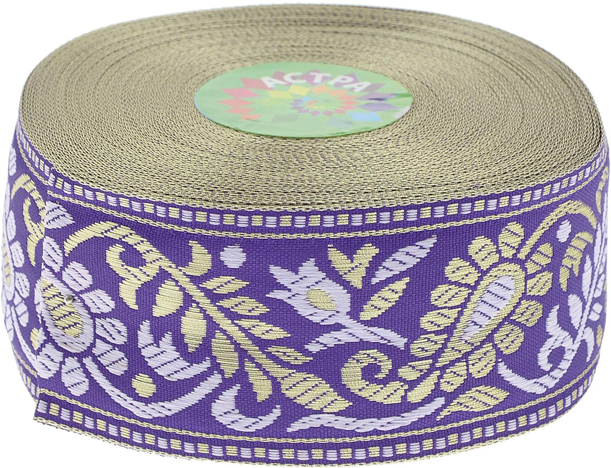 Тесьма декоративная Астра, цвет: фиолетовый, ширина 4,5 см, длина 16,4 м. 77034117703411Декоративная тесьма Астра выполнена из текстиля и оформлена оригинальным орнаментом. Такая тесьма идеально подойдет для оформления различных творческих работ таких, как скрапбукинг, аппликация, декор коробок и открыток и многое другое. Тесьма наивысшего качества и практична в использовании. Она станет незаменимым элементом в создании рукотворного шедевра. Ширина: 4,5 см. Длина: 16,4 м.