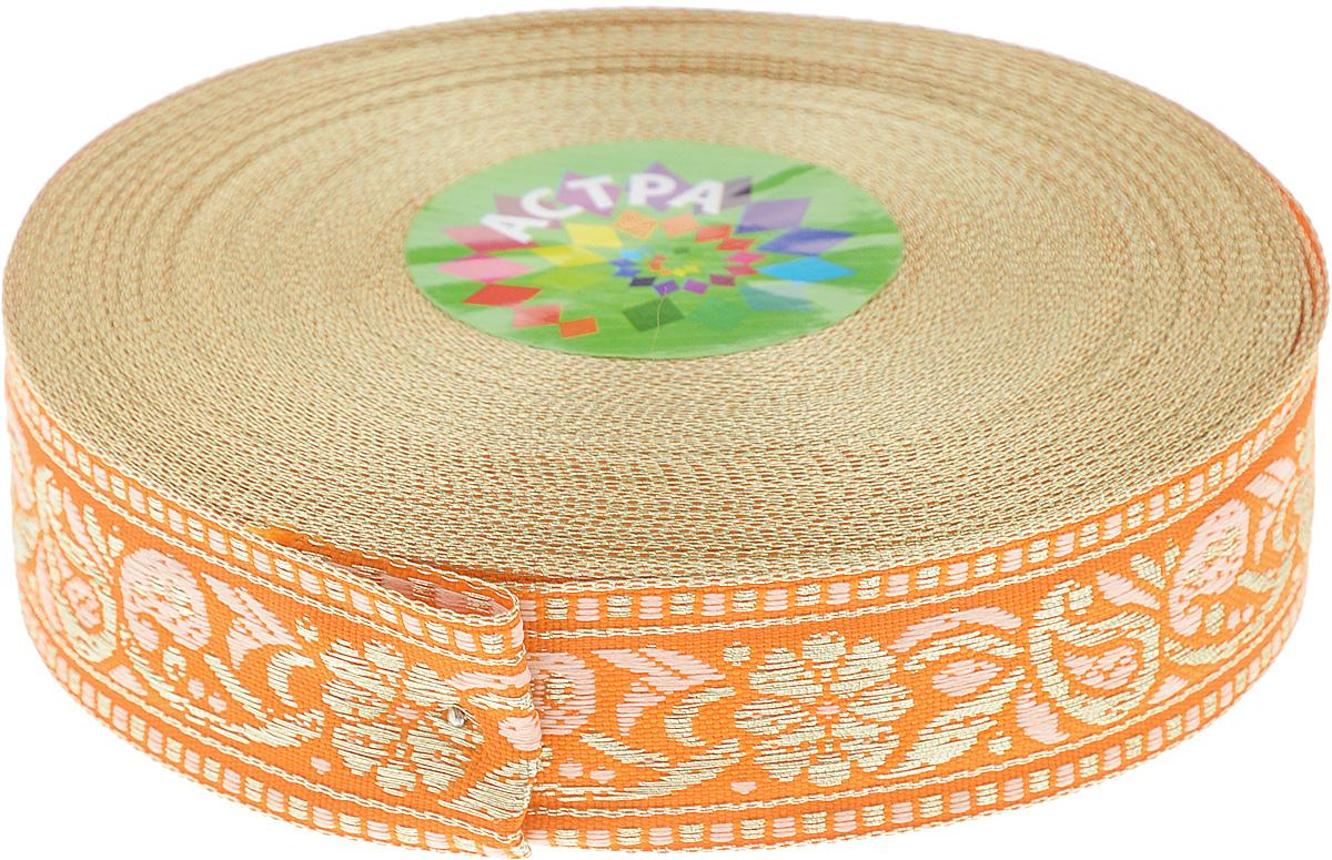Тесьма декоративная Астра, цвет: оранжевый, золотистый (А14), ширина 2,5 см, длина 16,4 м. 77033267703326_А14Декоративная тесьма жаккард Астра выполнена из текстиля и оформлена оригинальным орнаментом. Такая тесьма идеально подойдет для оформления различных творческих работ таких, как скрапбукинг, аппликация, декор коробок и открыток и многое другое. Тесьма наивысшего качества и практична в использовании. Она станет незаменимом элементов в создании рукотворного шедевра. Ширина: 2,5 см. Длина: 16,4 м.