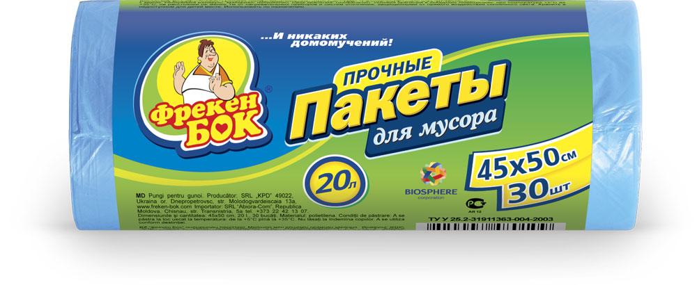 Пакеты для мусора Фрекен Бок, цвет: синий, 20 л, 45 х 50 см, 30 шт16115357Прочные пакеты для мусора, предназначены для маленького или офисного мусорного ведра