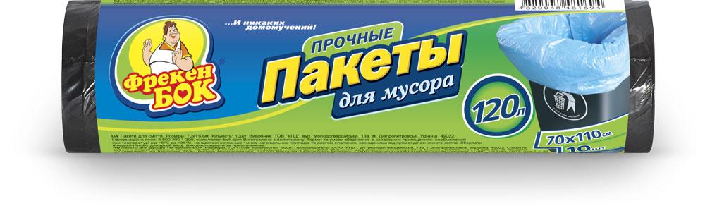 """Пакеты для мусора """"Фрекен Бок"""", 120 л, 70 х 110 см, 10 шт 16115755"""
