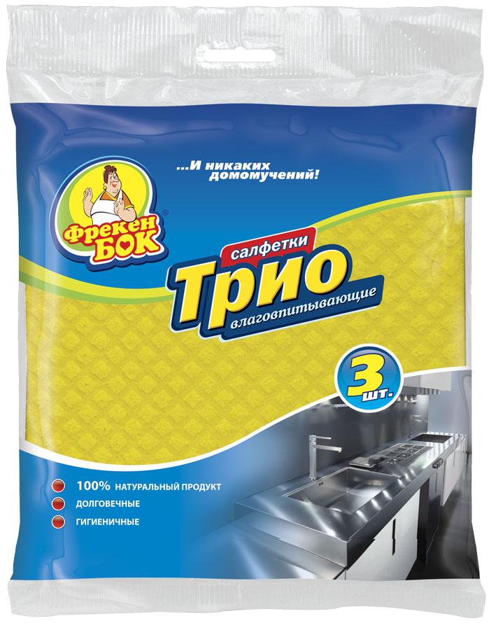 Салфетка для уборки Фрекен Бок Трио, 3 шт18402550Салфетки влаговпитывающие, изготовлены из целлюлозы, не вызывают аллергических реакций. Быстро и эффективно впитывают жидкость, не оставляет разводов на поверхности. При высыхании твердеют, что препятствует развитию микробов и неприятных запахов