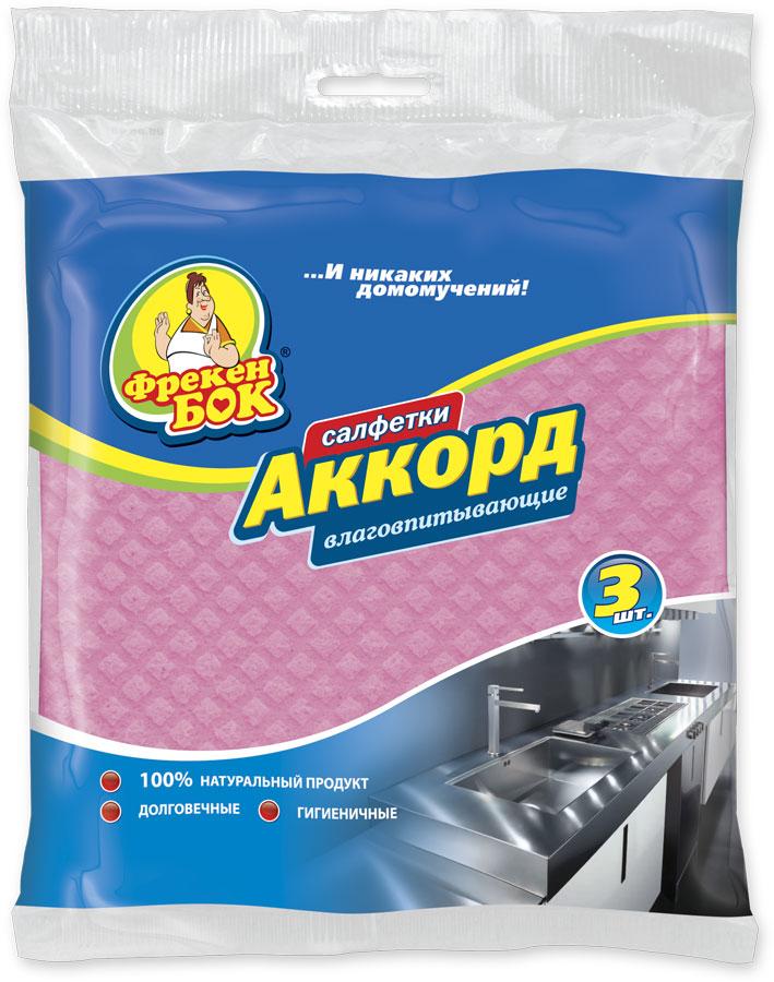 Салфетка для уборки Фрекен Бок Аккорд, 3 шт18402650Салфетки влаговпитывающие, изготовлены из целлюлозы, не вызывают аллергических реакций. Быстро и эффективно впитывают жидкость, не оставляет разводов на поверхности. При высыхании твердеют, что препятствует развитию микробов и неприятных запахов