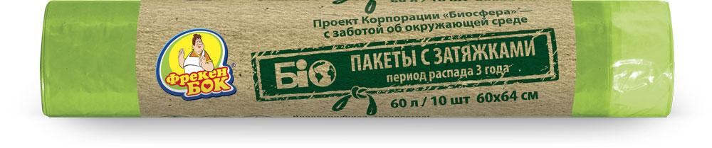 Пакеты для мусора Фрекен Бок Био, с завязками, цвет: зеленый, 60 л, 10 шт16500550Разлагаемые пакеты БИО ТМ Фрекен БОК. Период распада - 3 года. Предназначены для крупногабаритного мусорного ведра с затяжками