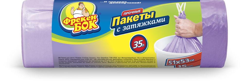 Пакеты для мусора Фрекен Бок Стандарт, с завязками, цвет: фиолетовый, 35 л, 15 шт16402550Прочные пакеты для мусора, предназначены для стандартного мусорного ведра с затяжками
