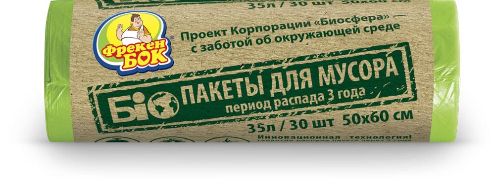 """Пакеты для мусора Фрекен Бок """"Био"""", цвет: зеленый, 35 л, 50 х 60 см, 30 шт 16115957"""