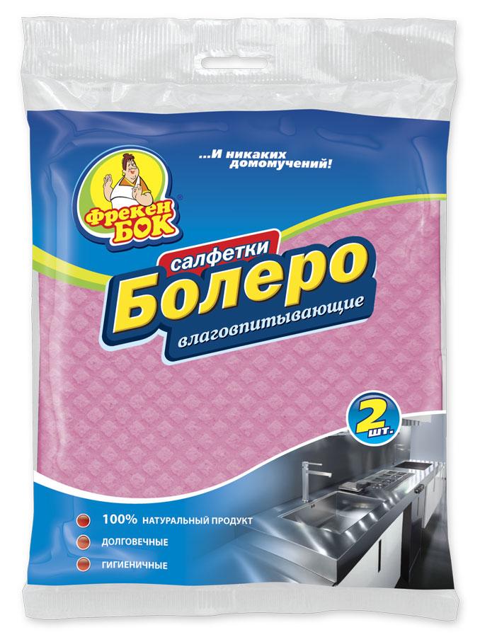 Салфетка для уборки Фрекен Бок Болеро, 2 шт18402250Салфетки влаговпитывающие, изготовлены из целлюлозы, не вызывают аллергических реакций. Быстро и эффективно впитывают жидкость, не оставляет разводов на поверхности. При высыхании твердеют, что препятствует развитию микробов и неприятных запахов