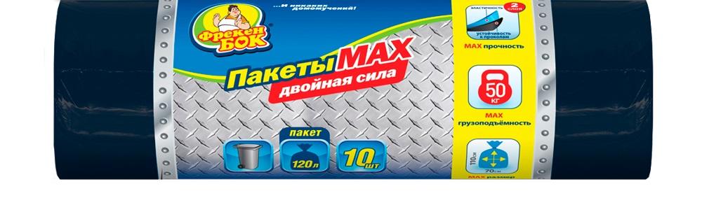 Пакеты для мусора Фрекен Бок MAX, многослойные, цвет: черный, 120 л, 10 шт16117267Сверхпрочные пакеты с увеличенной толщиной и размерами, которые предназначены для строительного и тяжелого крупногабаритного мусора, а также для мусорных контейнеров, для хранения и транспортировки колес