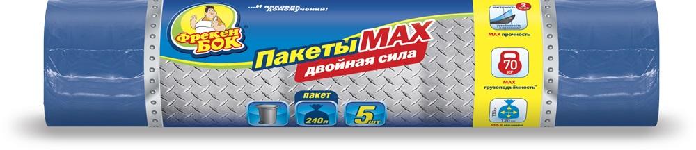 Пакеты для мусора Фрекен Бок MAX, многослойные, цвет: черный, 240 л, 5 шт16117269Сверхпрочные пакеты с увеличенной толщиной и размерами, которые предназначены для строительного и тяжелого крупногабаритного мусора, а также для мусорных контейнеров, для хранения и транспортировки колес