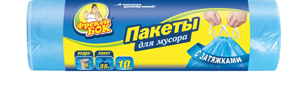 "Пакеты для мусора ""Фрекен Бок"", с завязками, цвет: синий, 35 л, 10 шт 16500800"