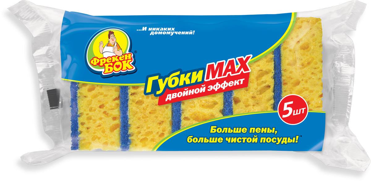Губка для мытья посуды Фрекен Бок MAX, 5 шт15108030Кухонные губки из крупнопористого поролона используются для мытья посуды, раковин, кухонной мебели. За счет пористого поролона с крупными ячейками губки МАХ обеспечивают обильную и стойкую пену, облегчают процесс мойки посуды и экономят расход моющего средства. Крупноячеистые вставки, растягиваясь, предотвращают образование трещин и разрывов, увеличивая срок службы кухонных губок. Высококачественная абразивная фибра легко очищает различные виды загрязнений, бережно относится к очистке деликатных поверхностей.