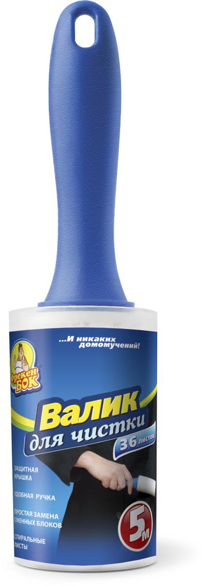 Ролик для чистки одежды Фрекен Бок, 5 м11600100Предназначены для очистки одежды, салона автомобиля, мягкой мебели от пыли, шерсти домашних животных, мелкого мусора и ворса