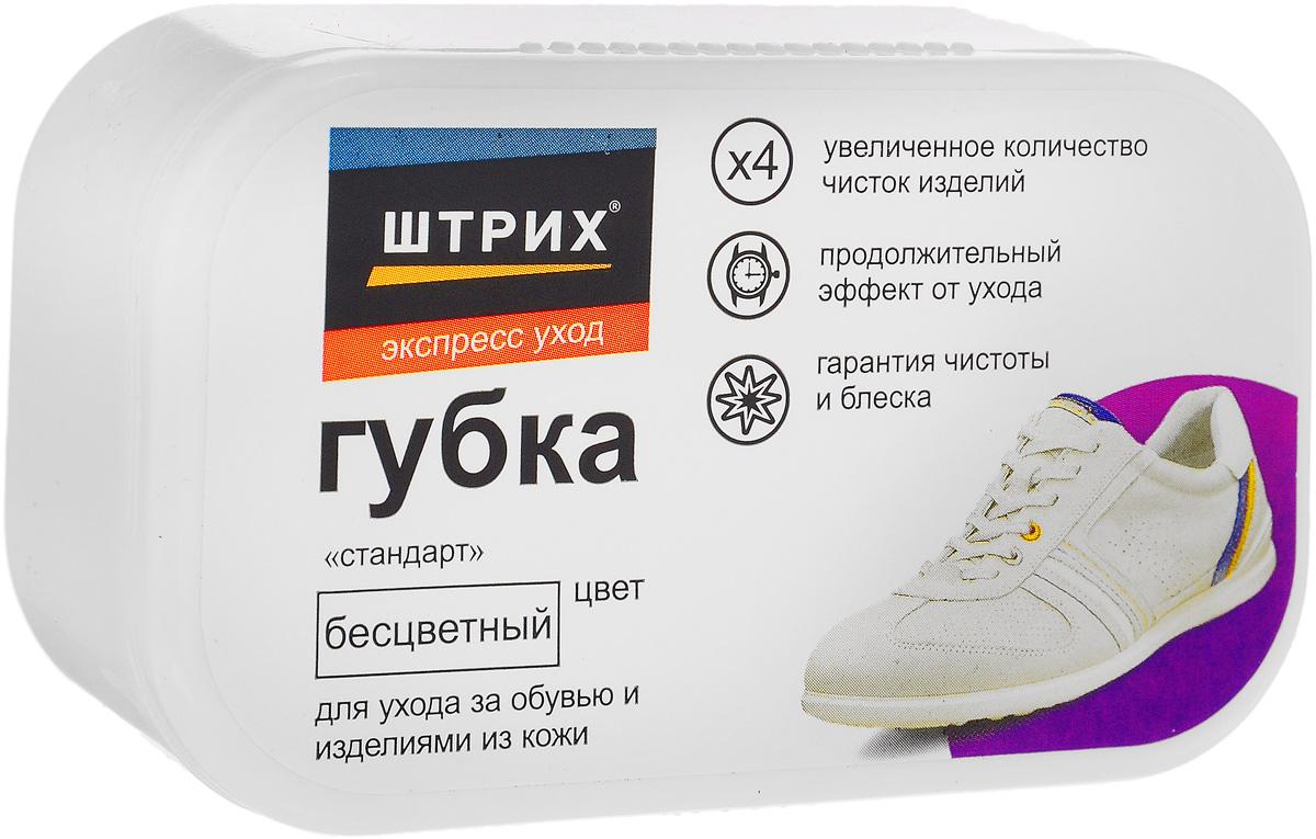 Губка для обуви Стандарт, цвет прозрачныйт0001363Удобная в применении эргономичная губка в форме трапеции для обуви и изделий из гладкой кожи. Эффективно очищает поверхность изделия, придаёт глянцевый блеск и защищает от воздействия внешней среды. «Плюс» новая трапецевидная форма «Плюс» расширенная ребристая поверхность «Плюс» увеличенная ширина крышки «Плюс» большее количество применений для удобства применения и нового блеска ботинок!
