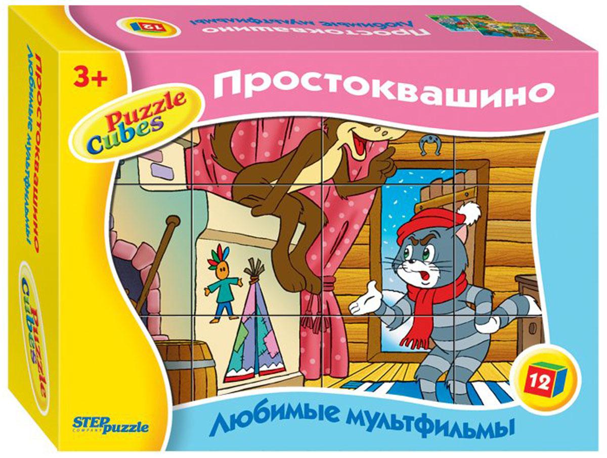 Step Puzzle Кубики Простоквашино87345С помощью кубиков Step Puzzle Простоквашино ребенок сможет собрать целых шесть красочных картинок с любимыми героями мультфильма Простоквашино. Наборы из 12 кубиков - для тех, кто освоил навык сборки картинки из 9 кубиков. Заложенный дидактический принцип От простого к сложному позволит ребёнку поверить свои силы. А герои популярных мультфильмов сделают кубики любимой игрушкой. Игра с кубиками развивает зрительное восприятие, наблюдательность, мелкую моторику рук и произвольные движения. Ребенок научится складывать целостный образ из частей, определять недостающие детали изображения. Это прекрасный комплект для развлечения и времяпрепровождения с пользой для малыша.