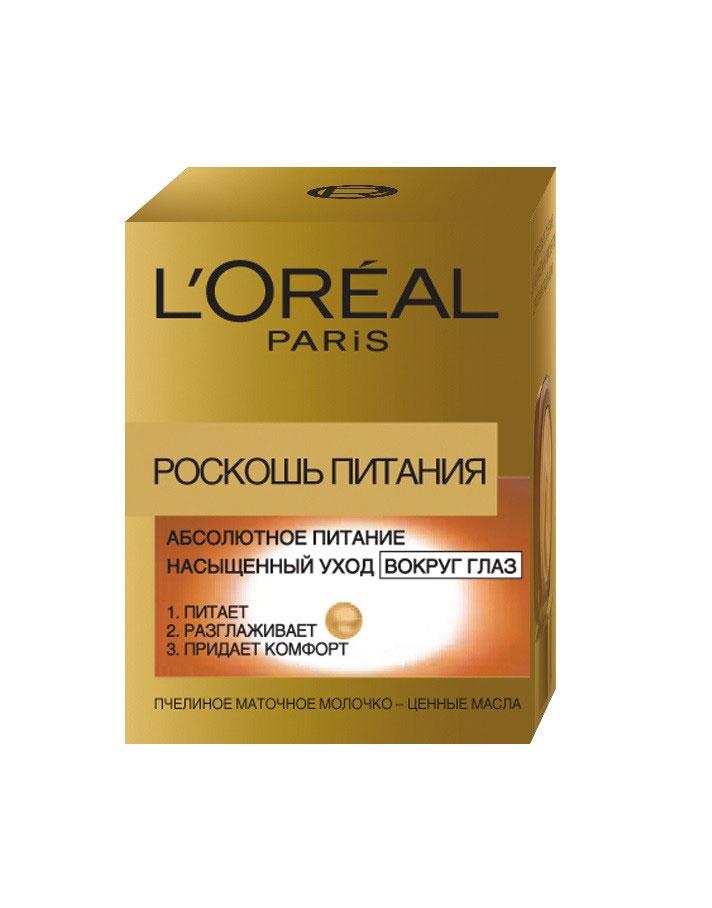LOreal Paris Роскошь Питания Крем для области вокруг глаз, 15 млA5729001В результате негативного воздействия внешних факторов (погодные условия, качество воды, стресс и усталость) Ваша кожа утрачивает способность к восстановлению защитного барьера. Она становится сухой, стянутой и чувствительной. Обычного ухода коже становится недостаточно, ей необходим особый питательный уход - РОСКОШЬ ПИТАНИЯ УХОД ДЛЯ ОБЛАСТИ ВОКРУГ ГЛАЗ