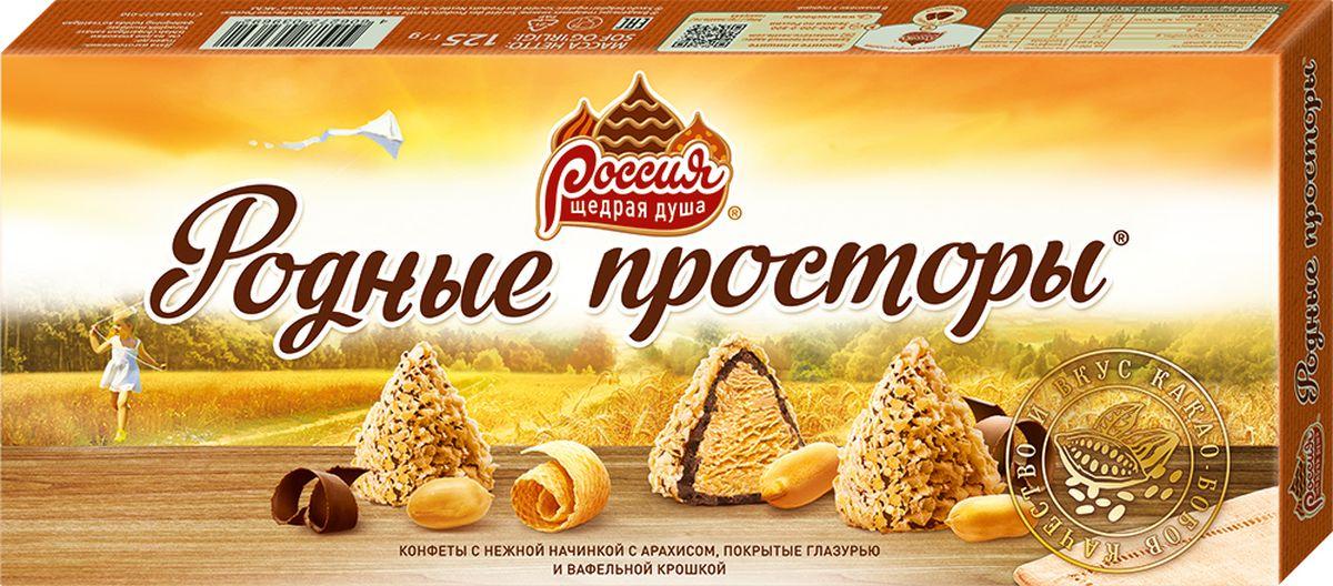 Родные просторы конфеты с арахисом, 125 г