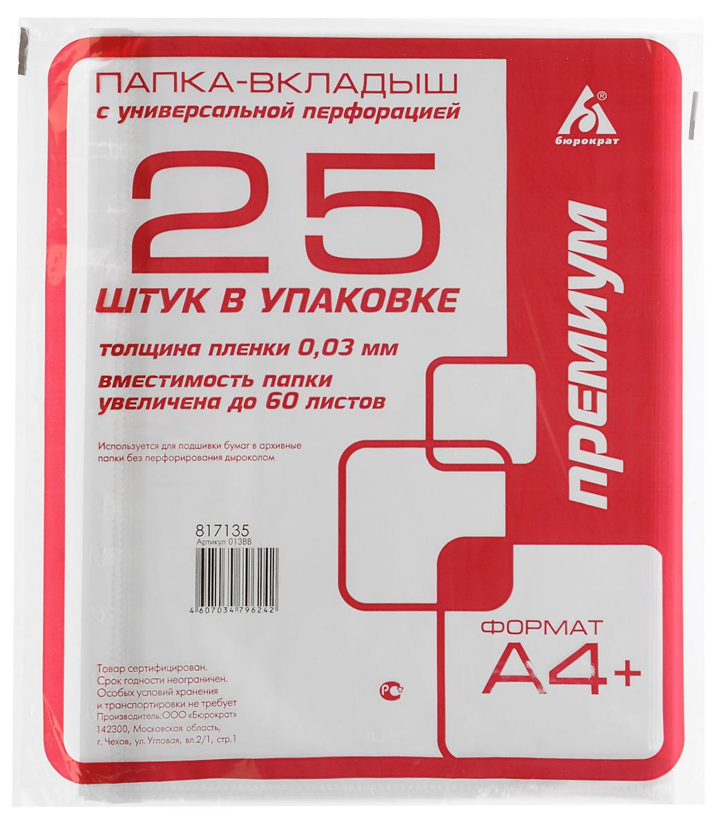 Бюрократ Папка-вкладыш с универсальной перфорацией 25 шт817135Папка-вкладыш Бюрократ формата А4+ с универсальной перфорацией, предназначена для подшивки бумаг в архивные папки без перфорирования дыроколом. В комплекте 25 папок-вкладышей. Каждая папка изготовлена из качественного полипропилена и вмещает до 60 листов бумаги.