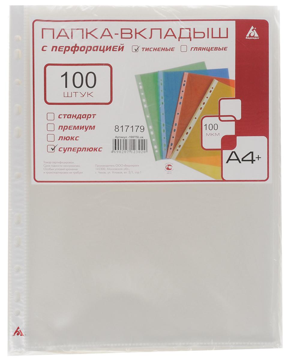 Бюрократ Папка-вкладыш с перфорацией СуперЛюкс 100 шт817179Тисненая папка-вкладыш Бюрократ формата А4+ с перфорацией предназначена для подшивки бумаг в архивные папки без перфорирования дыроколом. В комплект входит 100 папок-вкладышей. Каждая папка изготовлена из качественного материала. С такой папкой все ваши документы будут всегда в безопасности.