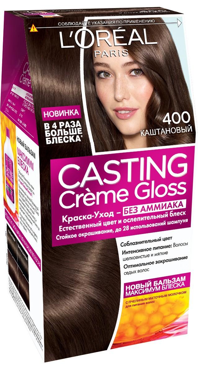 LOreal Paris Краска для волос Casting Creme Gloss без аммиака, оттенок 400, Каштан, 254 млA5774227Краска-уход Casting Creme Gloss подарит естественный цвет и переливающийся блеск волос. Стойкий результат в течение 28 использований шампуня. Оптимальное закрашивание седых волос. Формула крем-краски не содержит аммиака и ухаживает за волосами. Бальзам с Пчелиным Маточным молочком питает волосы и дарит им сияющий блеск до следующего окрашивания.