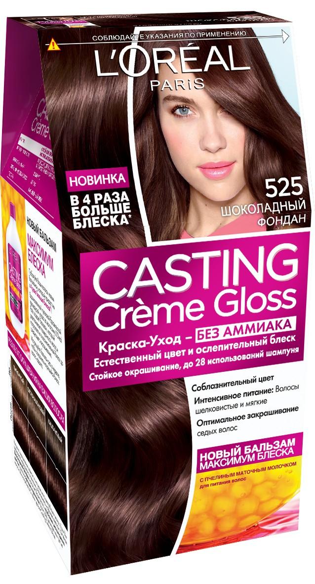 LOreal Paris Краска для волос Casting Creme Gloss без аммиака, оттенок 525, Шоколадный фондан, 254 млA8493227Краска-уход Casting Creme Gloss подарит естественный цвет и переливающийся блеск волос. Стойкий результат в течение 28 использований шампуня. Оптимальное закрашивание седых волос. Формула крем-краски не содержит аммиака и ухаживает за волосами. Бальзам с Пчелиным Маточным молочком питает волосы и дарит им сияющий блеск до следующего окрашивания.