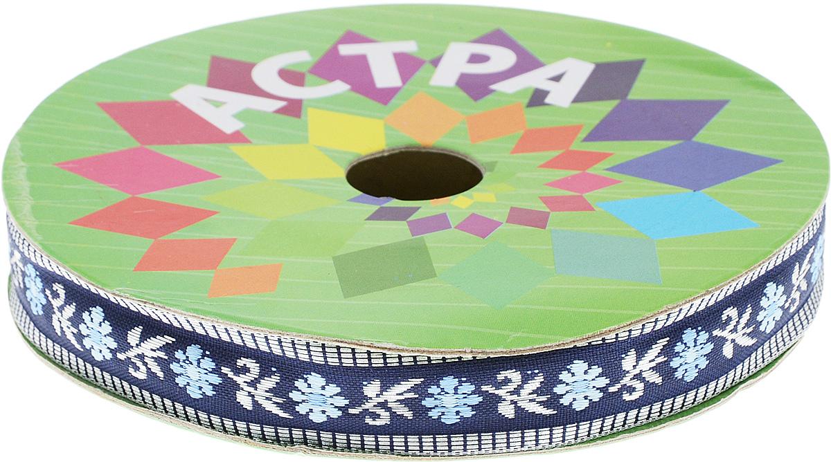 Тесьма декоративная Астра, цвет: темно-синий, голубой, ширина 1,8 см, длина 16,4 м. 7703263_57703263_5Декоративная тесьма Астра выполнена из текстиля и оформлена оригинальным орнаментом. Такая тесьма идеально подойдет для оформления различных творческих работ таких, как скрапбукинг, аппликация, декор коробок и открыток и многое другое. Тесьма наивысшего качества и практична в использовании. Она станет незаменимым элементом в создании рукотворного шедевра. Ширина: 1,8 см. Длина: 16,4 м.
