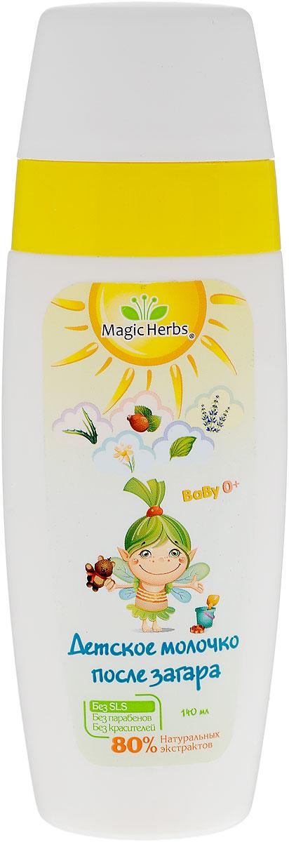 Magic Herbs Молочко детское успокаивающее, после загара, 140 млБП223Молочко детское Magic Herbs специально создано для нежной детской кожи. Гипоаллергенное молочко не содержит парабенов, красителей и ароматизаторов, оно является абсолютно безопасным и не вызывает раздражения. В состав входят натуральные экстракты ромашки, подорожника, шиповника, лаванды и алоэ, они смягчают кожу. Молочко успокаивает кожу, снимает покраснения и увлажняет. Средство устойчиво к влаге и поту, оно равномерно распределяется по коже, не оставляет ощущения липкости и белых разводов. Такое средство просто незаменимо во время отдыха на природе, возле водоемов, у бассейна. Товар сертифицирован.