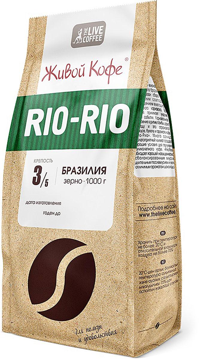 Живой Кофе Rio-Rio кофе в зернах, 1 кгУПП00003011Живой Кофе Рио-Рио включает в себя лучшие сорта бразильской арабики. Сезон сбора кофе Бразилии совпадает с проведением карнавала. Карнавальное настроение в ритме самбо царит повсюду и это отражается на вкусе и аромате кофе Рио-Рио. Много солнца и благоприятный климат создают условия для получения великолепного кофе. Рио-Рио обладает насыщенностью, сбалансированным вкусом с ароматом шоколада.