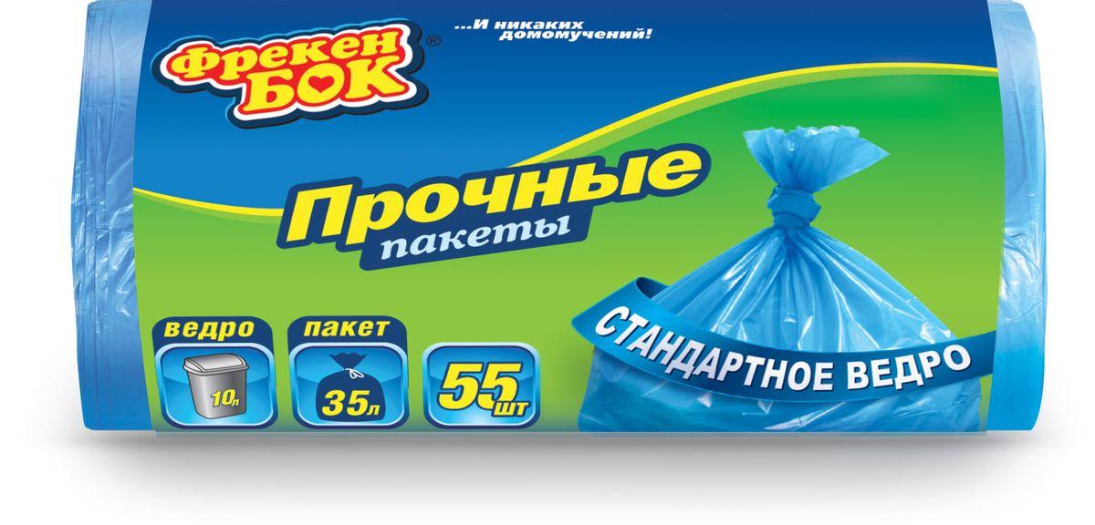 Пакеты для мусора Фрекен Бок, цвет: синий, 35 л, 50 х 60 см, 55 шт16115359Прочные пакеты для мусора, предназначены для стандартного мусорного ведра