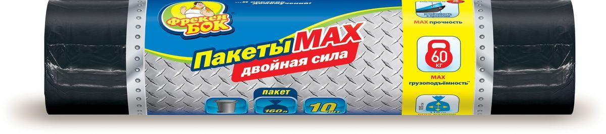 Пакеты для мусора Фрекен Бок MAX, многослойные, цвет: черный, 160 л, 10 шт16117268Сверхпрочные пакеты с увеличенной толщиной и размерами, которые предназначены для строительного и тяжелого крупногабаритного мусора, а также для мусорных контейнеров, для хранения и транспортировки колес