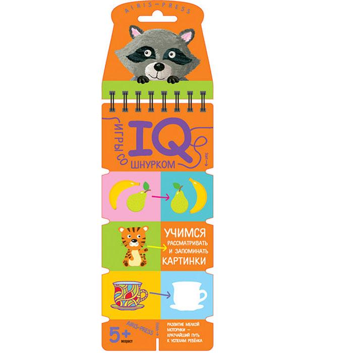 Айрис-пресс Обучающая игра Учимся рассматривать и запоминать картинки978-5-8112-6312-7Обучающая игра Айрис-пресс Учимся рассматривать и запоминать картинки - это игровое пособие, ориентированное на самостоятельную деятельность ребенка. Задания на карточках представлены в виде схем без текстового сопровождения. Покажите ребенку способ игры на примере первой карточки, затем ребенок будет шнуровать без вашей помощи. Выполняйте задания от первой карточки к последней - по нарастанию сложности. Работая с карточкой, прежде всего, рассмотрите схему - пусть ребенок догадается, по какому принципу составлена пара. Далее решайте задания, соединяя шнурком соответствующие картинки. Всегда начинайте шнуровать с верхнего левого угла. Выполняйте задание слева направо, последовательно картинку за картинкой. Шнуруйте весь блок целиком, а не отдельную карточку. В конце закрепите шнурок, пропустив его через центральную прорезь.