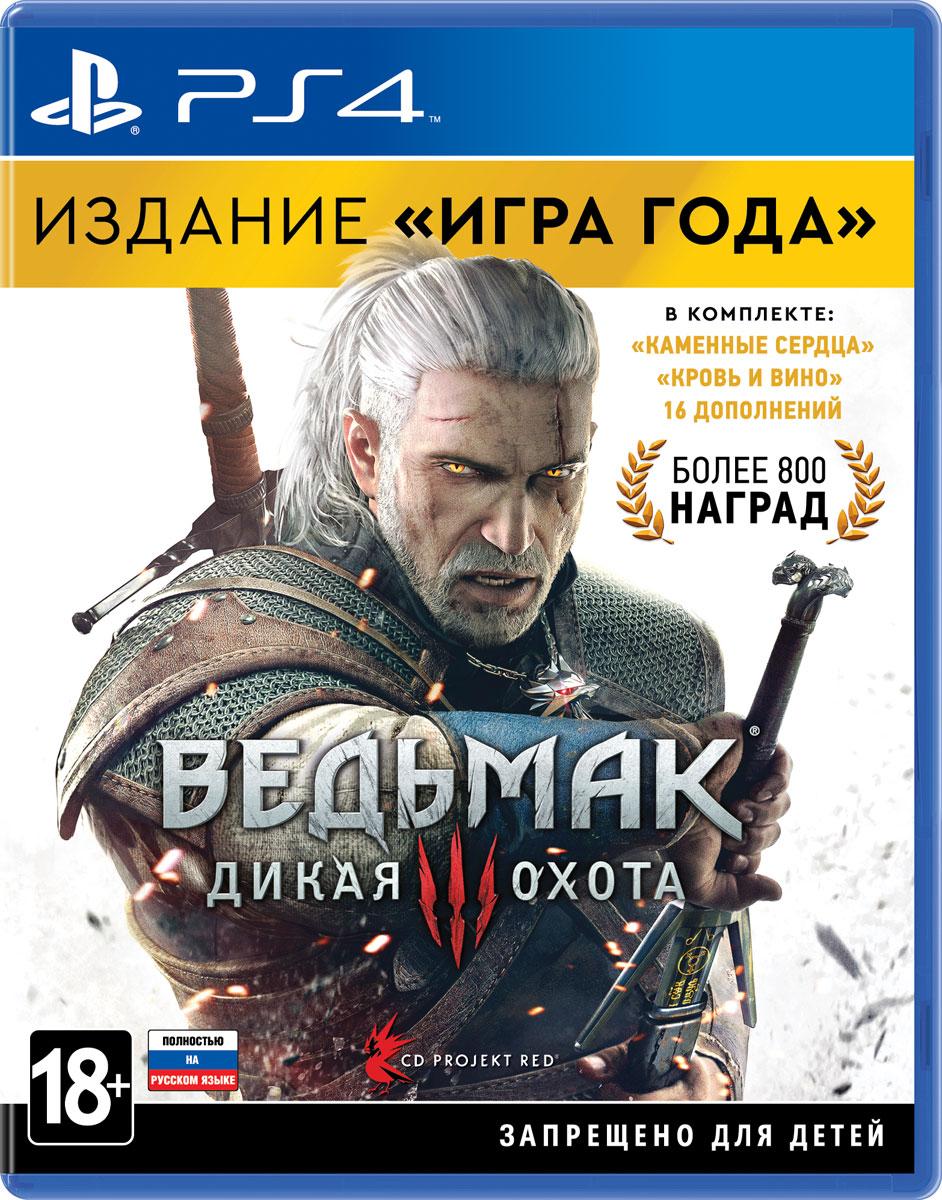 Zakazat.ru Ведьмак 3: Дикая Охота. Издание Игра года
