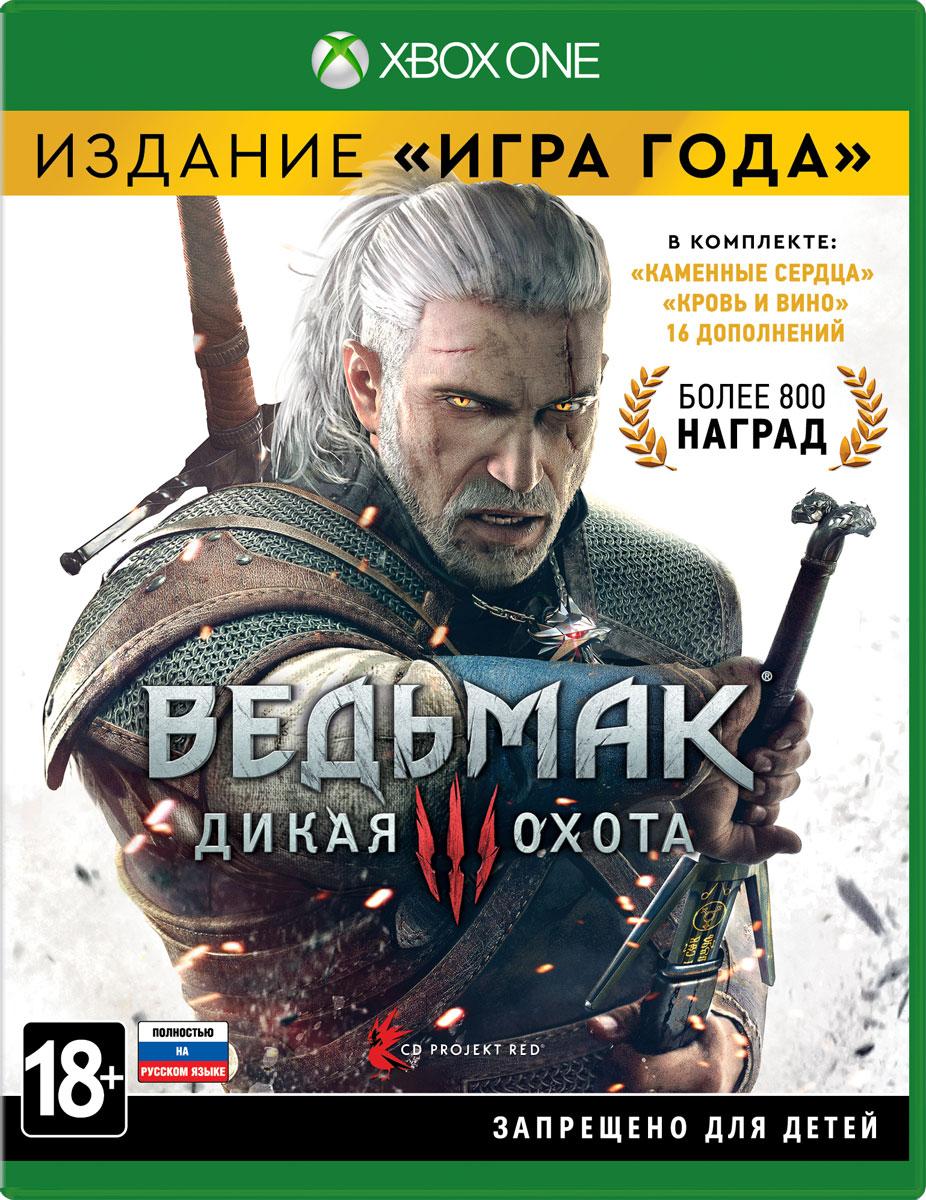 Zakazat.ru: Ведьмак 3: Дикая Охота. Издание Игра года