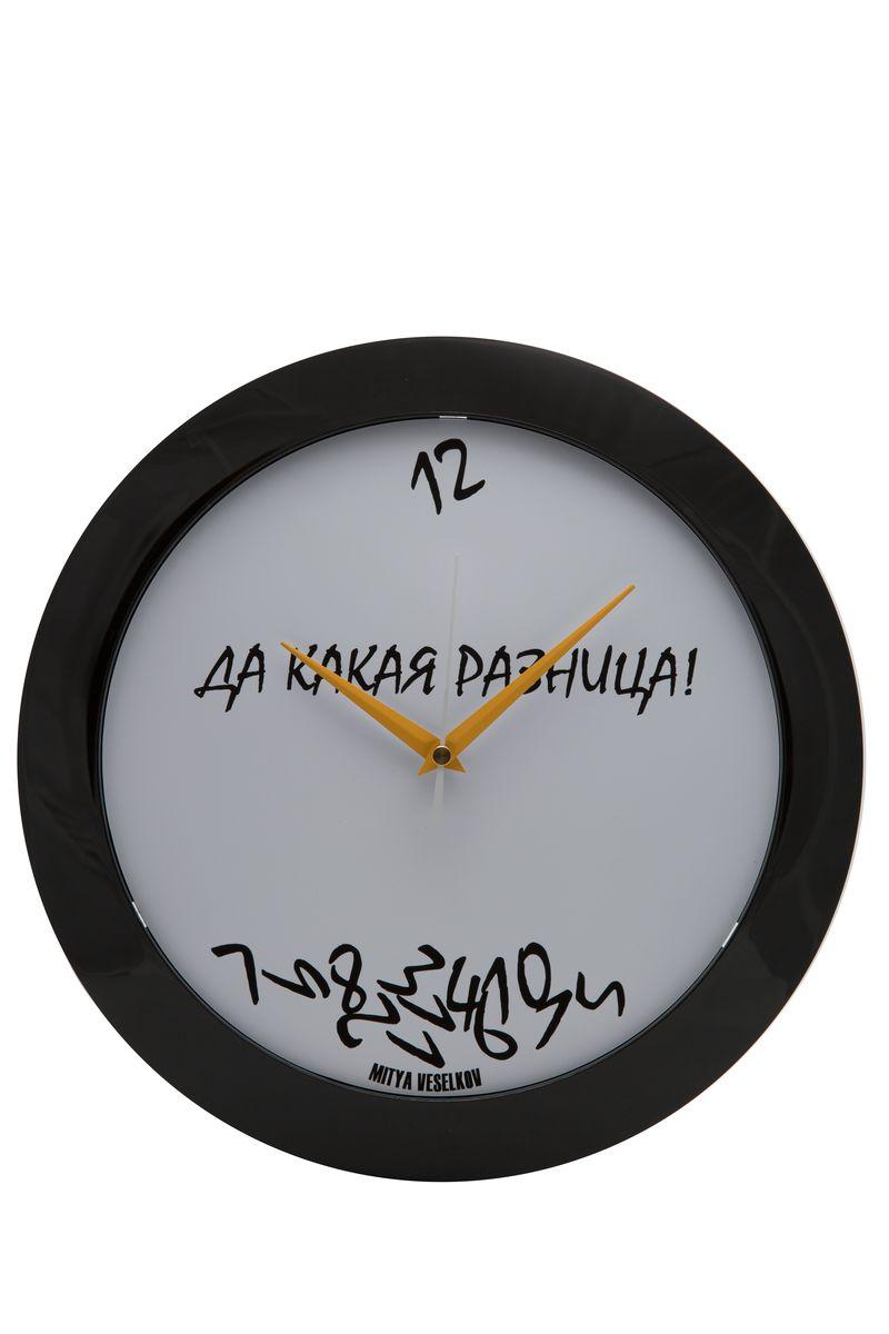 Часы настенные Mitya Veselkov Да какая разница на белом, цвет: черный. MVC.NAST-037MVC.NAST-037Настенные часы Mitya Veselkov Да какая разница на белом из серии MVC станут отличным украшением вашего дома, офиса или детской комнаты. Часы имеют три стрелки - часовую, минутную и секундную. Часы изготовлены из качественного легкого пластика. Циферблат часов также закрыт пластиком. В случае падения часов со стены, данный материал гораздо безопаснее увесистых стекла и стали. На задней панели часы снабжены удобным отверстием для подвески на стену. Диаметр часов: 30 см. В часах установлен кварцевый механизм.