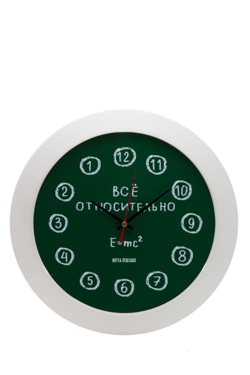 Часы настенные Mitya Veselkov Все относительно, цвет: белый. MVC.NAST-047MVC.NAST-047