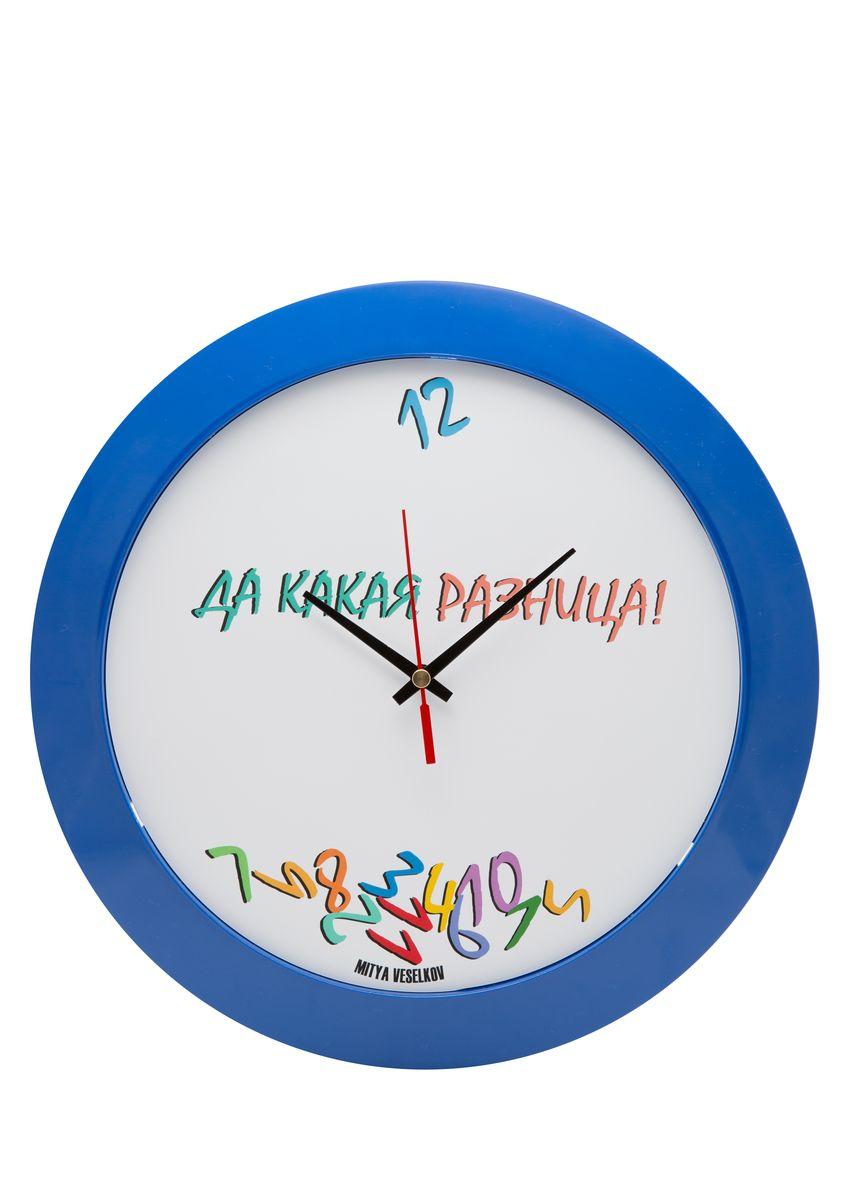 Часы настенные Mitya Veselkov Да какая разница в цвете, цвет: синий. MVC.NAST-052MVC.NAST-052