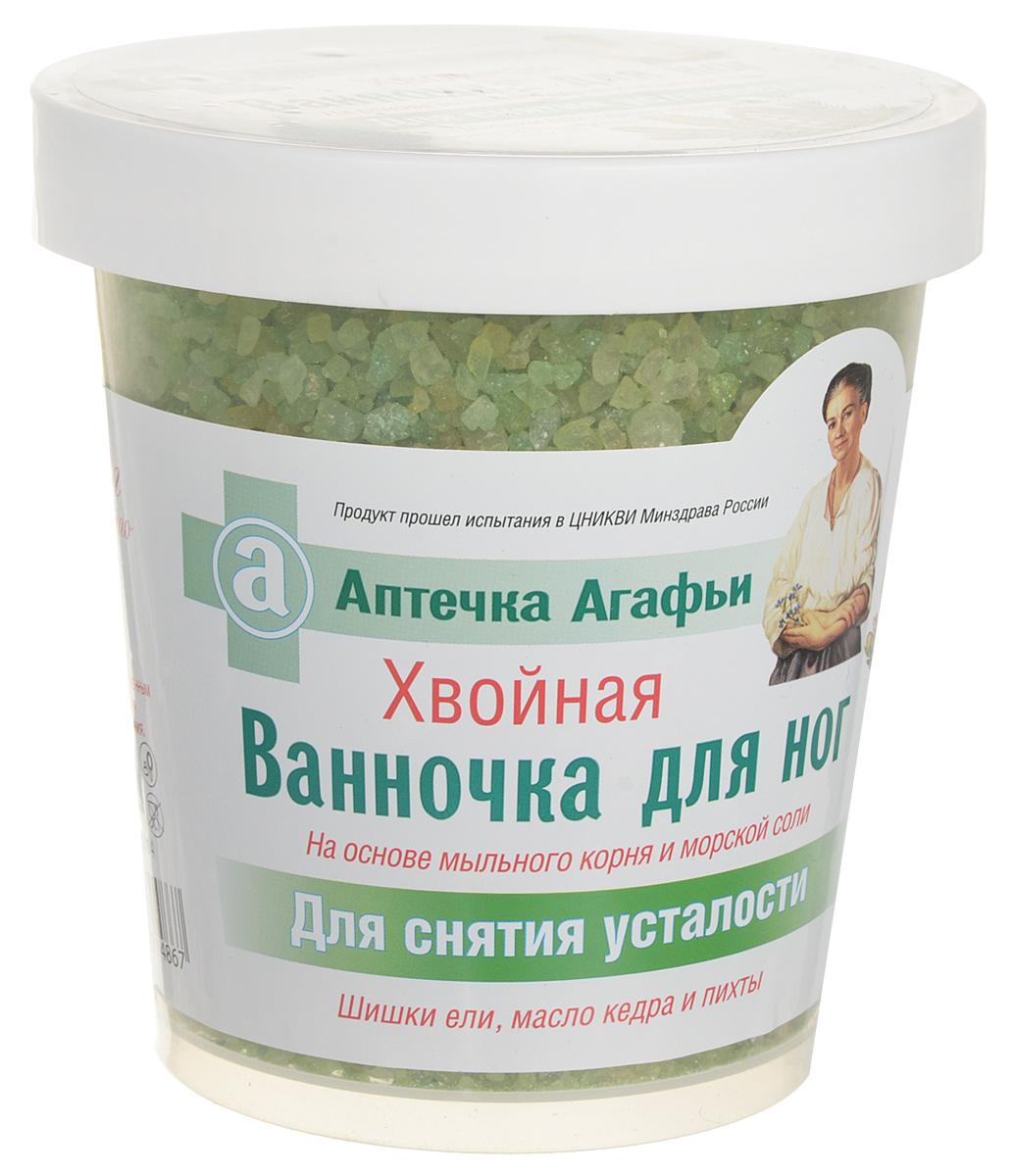 Аптечка Агафьи ванночка для ног Хвойная 600 гр