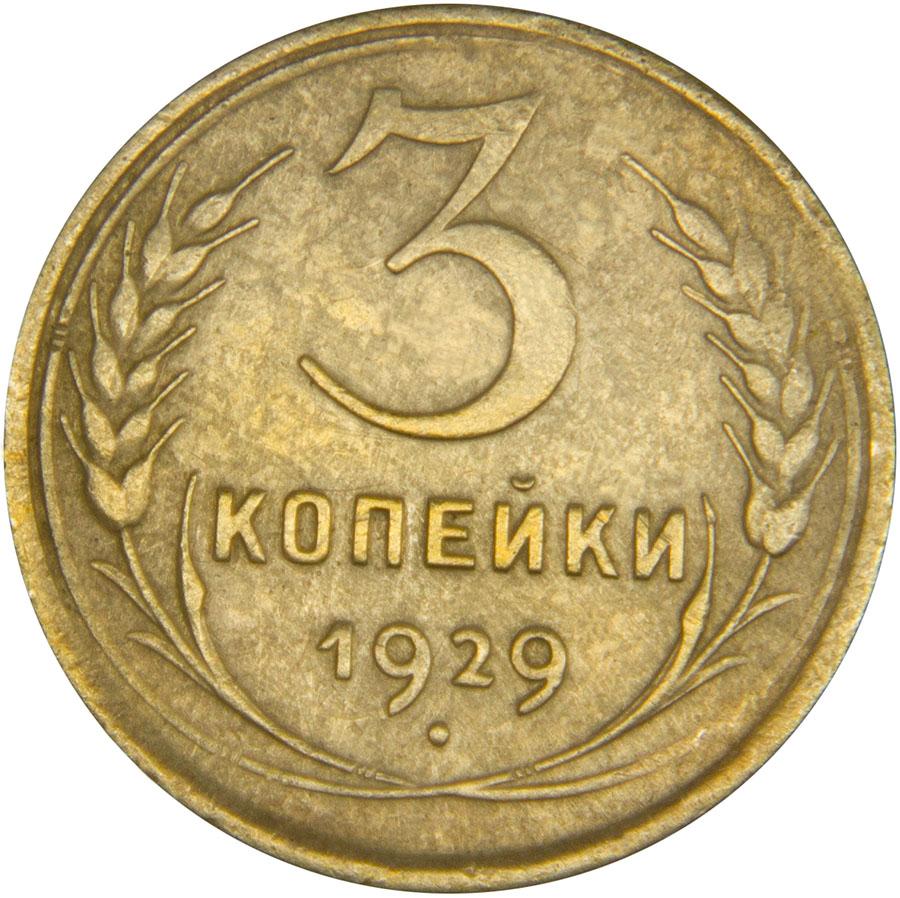 Монета номиналом 3 копейки. Сохранность F. СССР, 1929 годБО 122 2016-01Диаметр монеты: 22,0 мм Материал: бронза. Гурт: рифленый Сохранность: F
