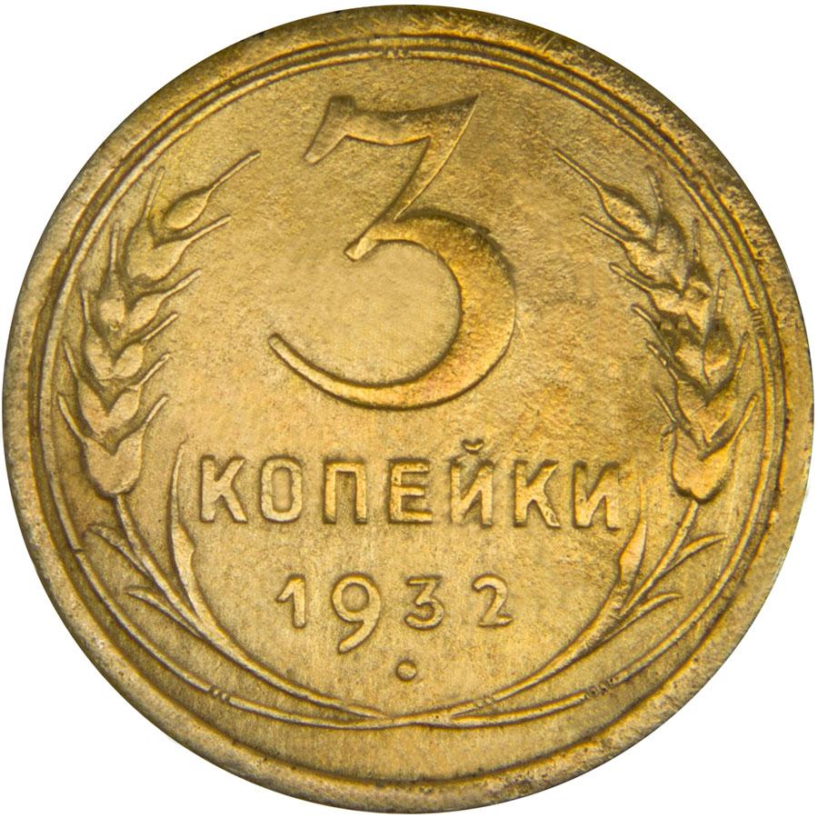 Монета номиналом 3 копейки. Сохранность F. СССР, 1932 годБО 122 2016-04Диаметр монеты: 22,0 мм Материал: бронза. Гурт: рифленый Сохранность: F