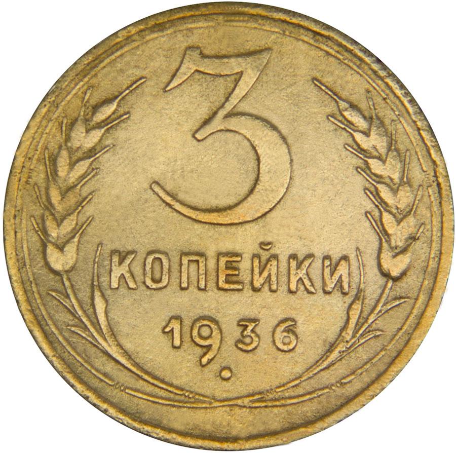 Монета номиналом 3 копейки. Сохранность F. СССР, 1936 годБО 122 2016-05Диаметр монеты: 22,0 мм Материал: бронза. Гурт: рифленый Сохранность: F