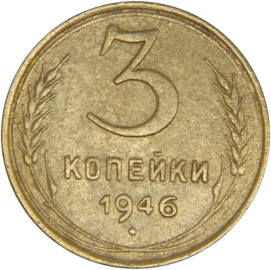 Монета номиналом 3 копейки. Сохранность F. СССР, 1946 годБО 122 2016-08Диаметр монеты: 22,0 мм Материал: бронза. Гурт: рифленый Сохранность: F